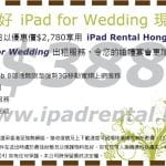 iPad for Wedding Special Package Offer